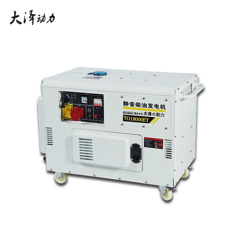 大泽动力15kw静音柴油发电机TO18000ET858652842