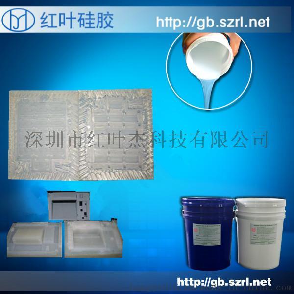精密器件专用固定硅胶701843995