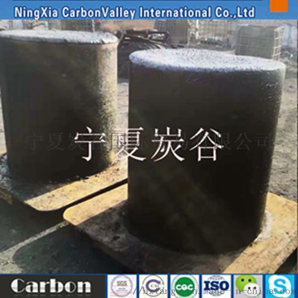 宁夏碳素产品1205.jpg
