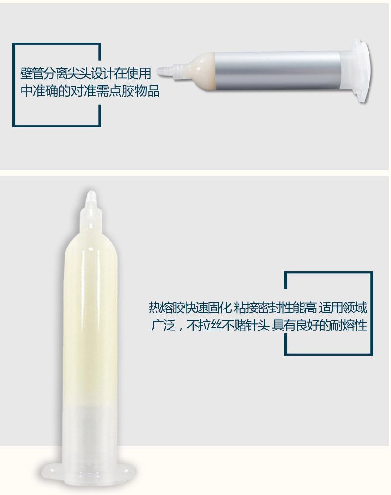 手机玻璃盖板胶水钢化膜胶PUR热熔胶深圳厂家140620405
