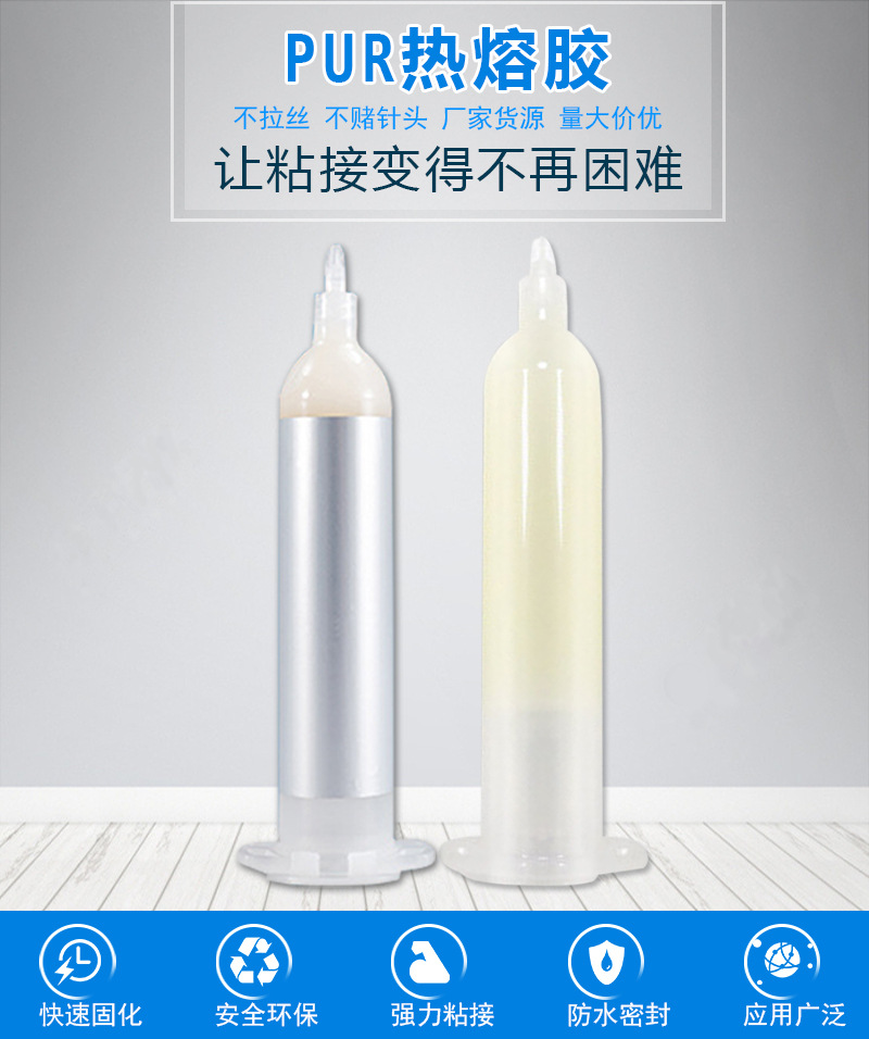 PUR胶水,PUR结构热熔胶,聚氨酯热熔胶139781645