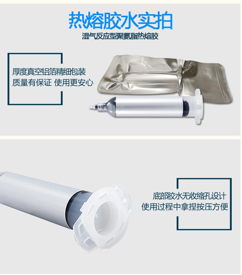 手机玻璃盖板胶水钢化膜胶PUR热熔胶深圳厂家140620385