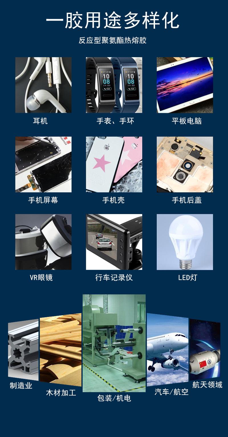 聚氨酯热熔胶,手机苹果支架热熔胶,PUR热熔胶140633685