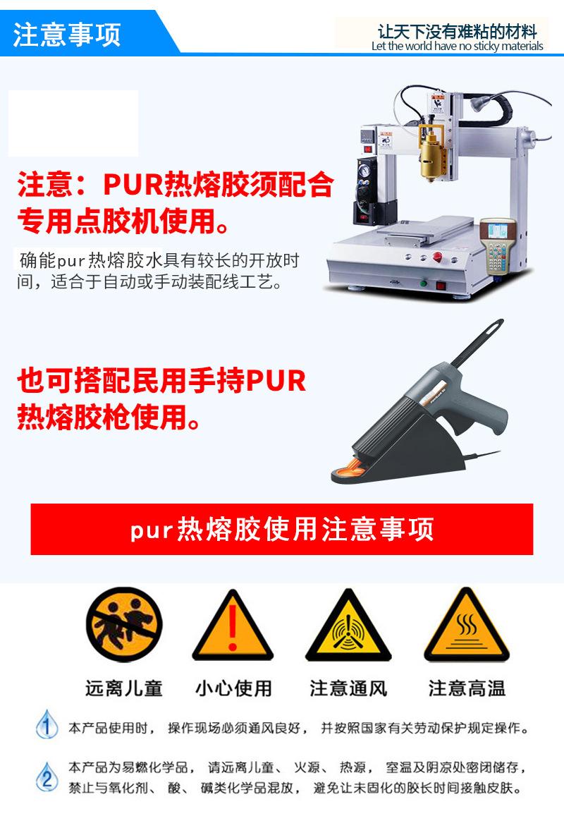 手机玻璃盖板胶水钢化膜胶PUR热熔胶深圳厂家140620375