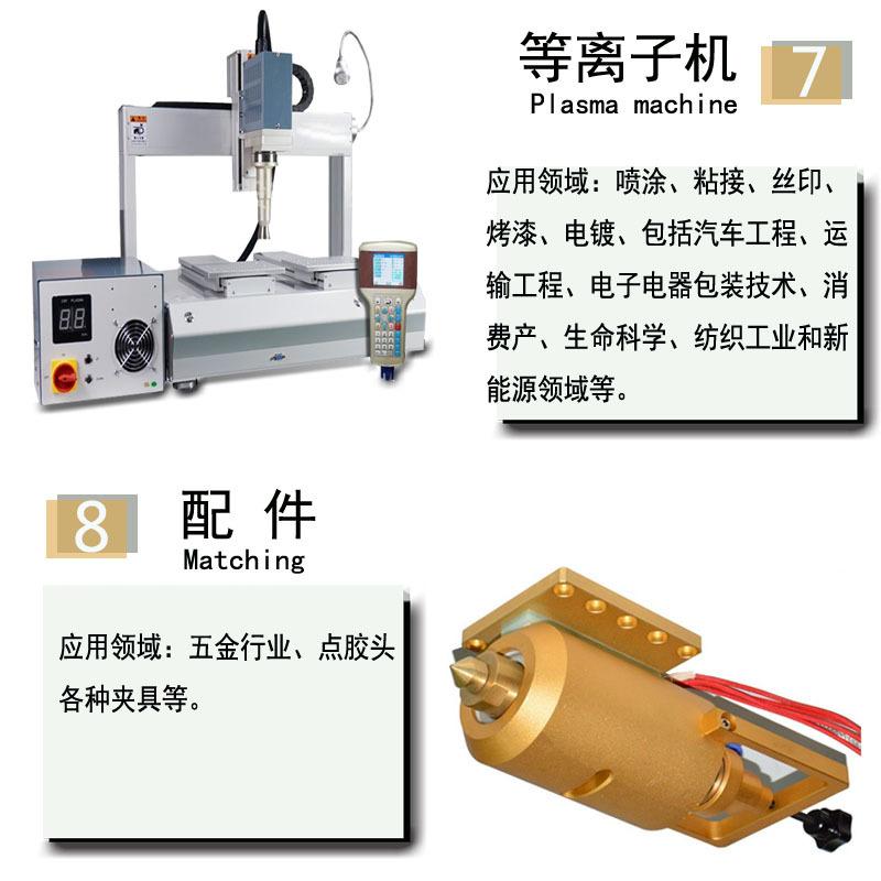 全自动涂胶点胶机,针筒点胶机,UV硅胶点胶机127793375