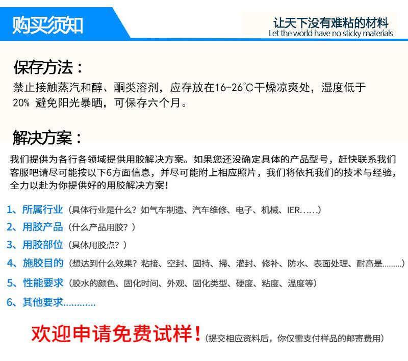 手机玻璃盖板胶水钢化膜胶PUR热熔胶深圳厂家140620455