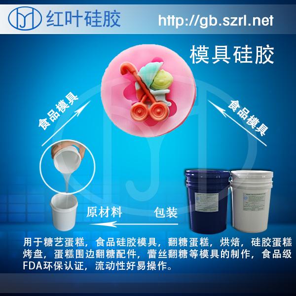 HY-EM920麪包食材食品級矽膠8213685