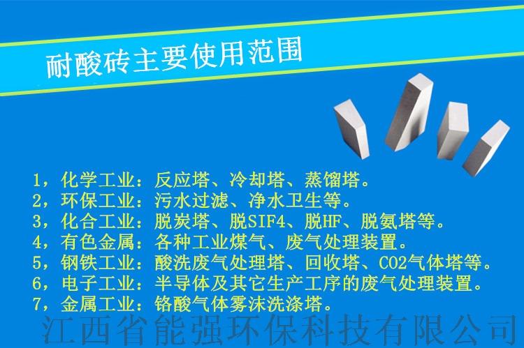 贛州耐酸磚 防腐蝕 地面耐酸鹼耐酸瓷磚126458145