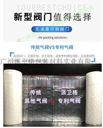 水果西瓜哈密瓜氣柱袋氣泡柱防震緩衝充氣包裝填充袋140955265