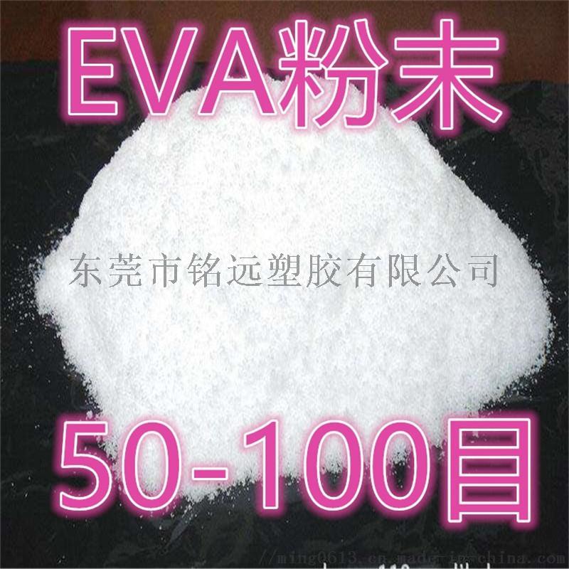 发泡级EVA粉-乙烯-醋酸乙烯共聚物白色粉末141107445
