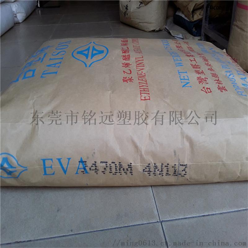 发泡级EVA粉-乙烯-醋酸乙烯共聚物白色粉末141107425