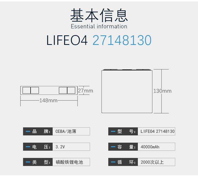 LIFEPO4-27148130_03.jpg