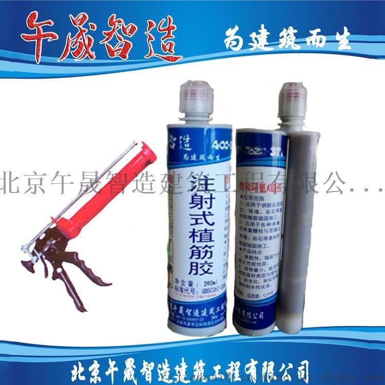 仪征环氧树脂植筋胶,管装注射式植筋胶876683835
