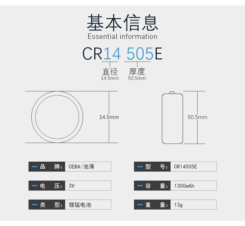 CR14505E(2)_03.jpg