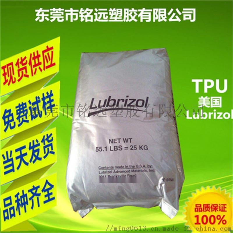 阻燃tpu 8377 耐腐蚀tpu原料 TPU919083125