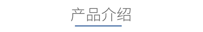 標題產品介紹.jpg