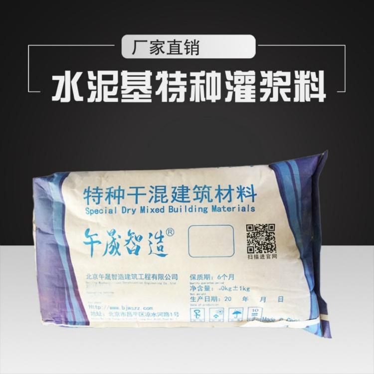北京水泥基特种加固灌浆料840103092