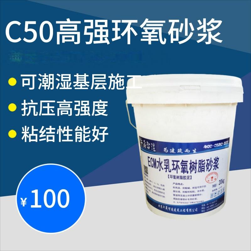 北京环氧砂浆840101482