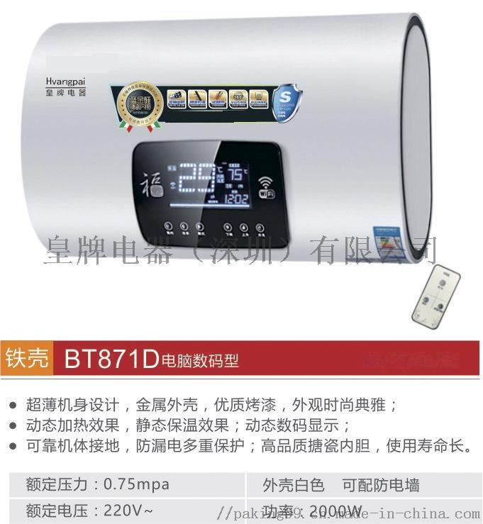 皇牌电热水器生产厂家888636895