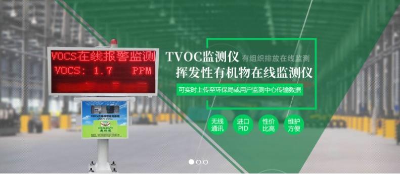 在线监测企业废气VOC在线预警系统超标自动报警918368305