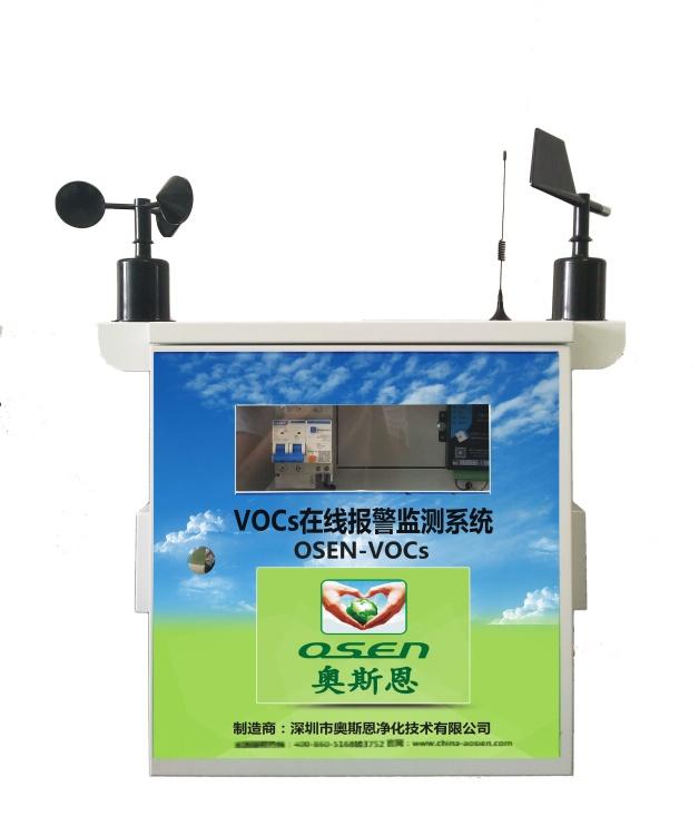 东莞市有机化工VOC在线监测系统141997335