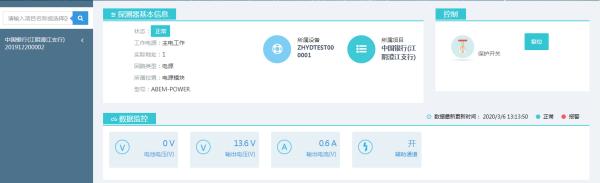 Acrel-6500银行安全用电监管平台3433.png