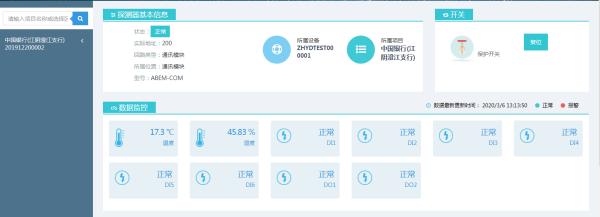 Acrel-6500银行安全用电监管平台3470.png