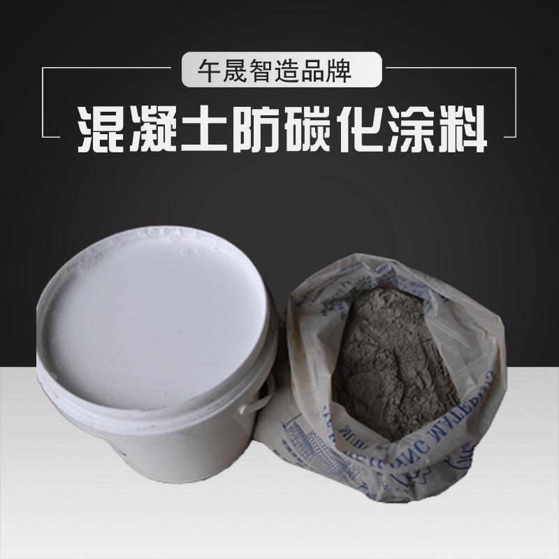 混凝土防腐防碳化复合材料839676052
