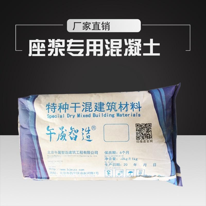 北京座浆混凝土 座浆砂浆 座浆料840102892