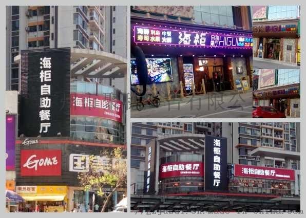 LED广告牌,免费设计,提供安装指导913978395