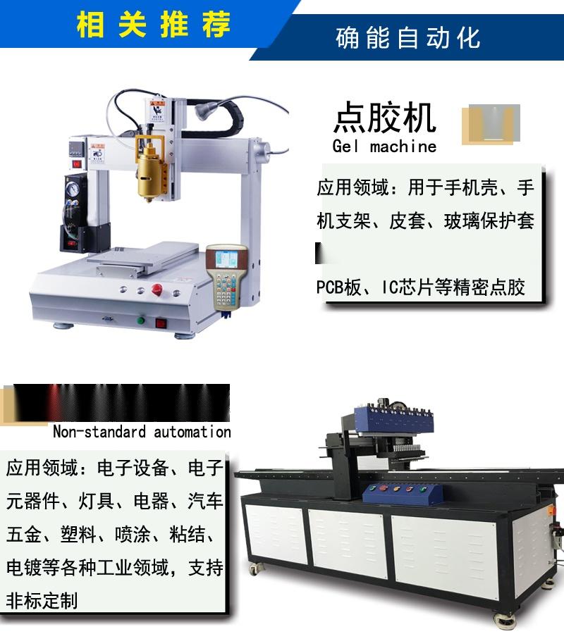 自动灌胶机环氧树脂灌胶机AB胶灌胶机深圳厂家定制125151425