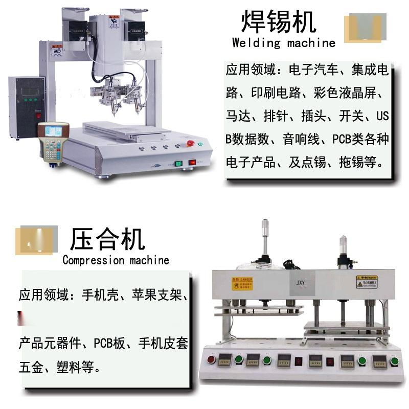 自动灌胶机环氧树脂灌胶机AB胶灌胶机深圳厂家定制125151825