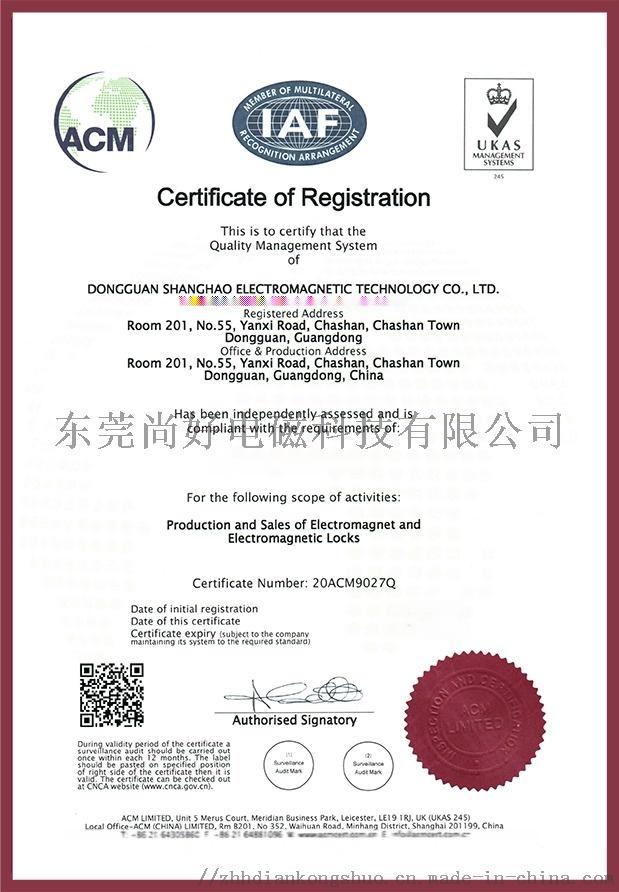 ISO9001认证证书(英).jpg