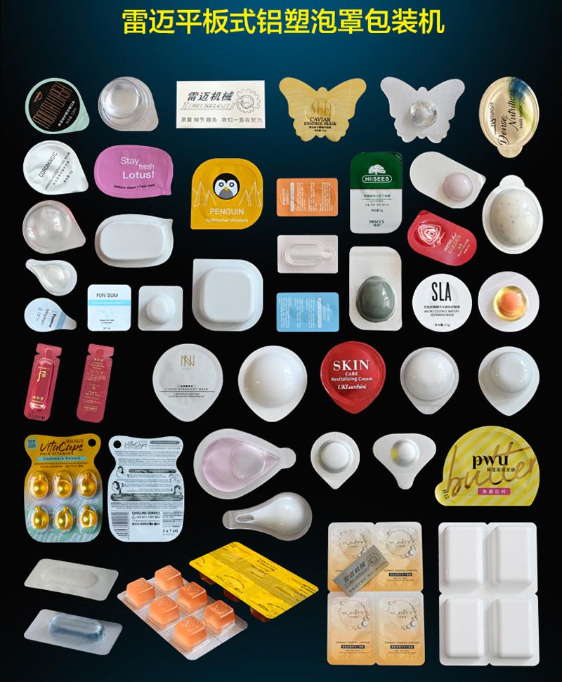 小黄油发膜包装机/子弹杯发膜包装机921946925