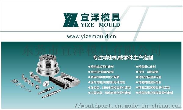 精密机械轴心部件定制 东莞精密机械零件加工厂家142831395