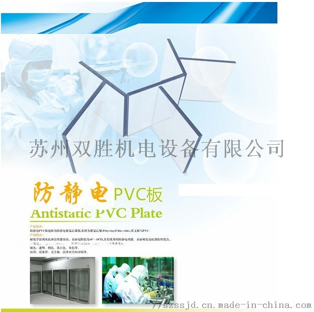 PVC1_副本.jpg