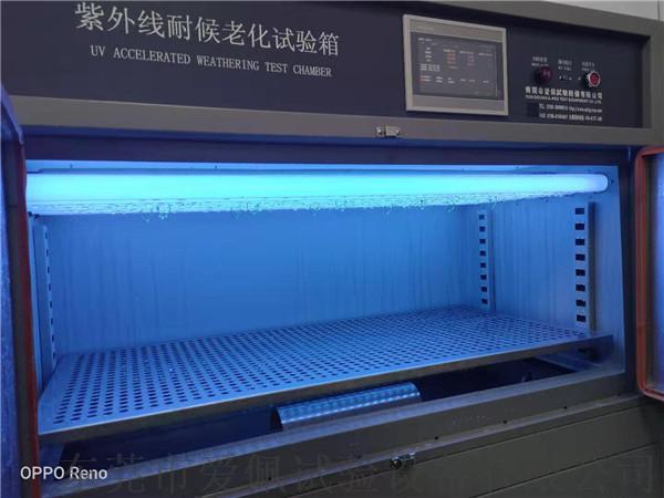 uv耐氣候試驗箱,光照老化箱922490885