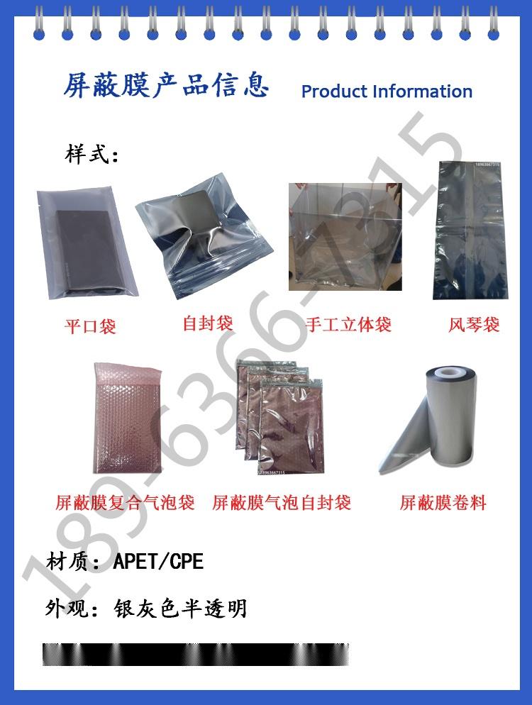 **袋产品信息水印.jpg