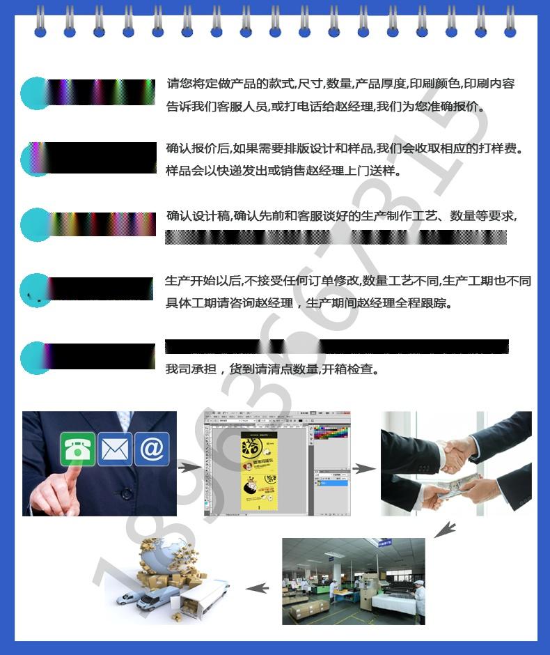 生产定制流程原图有水印.jpg