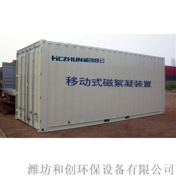 磁絮凝污水处理设备-河道治理装置厂家143072865