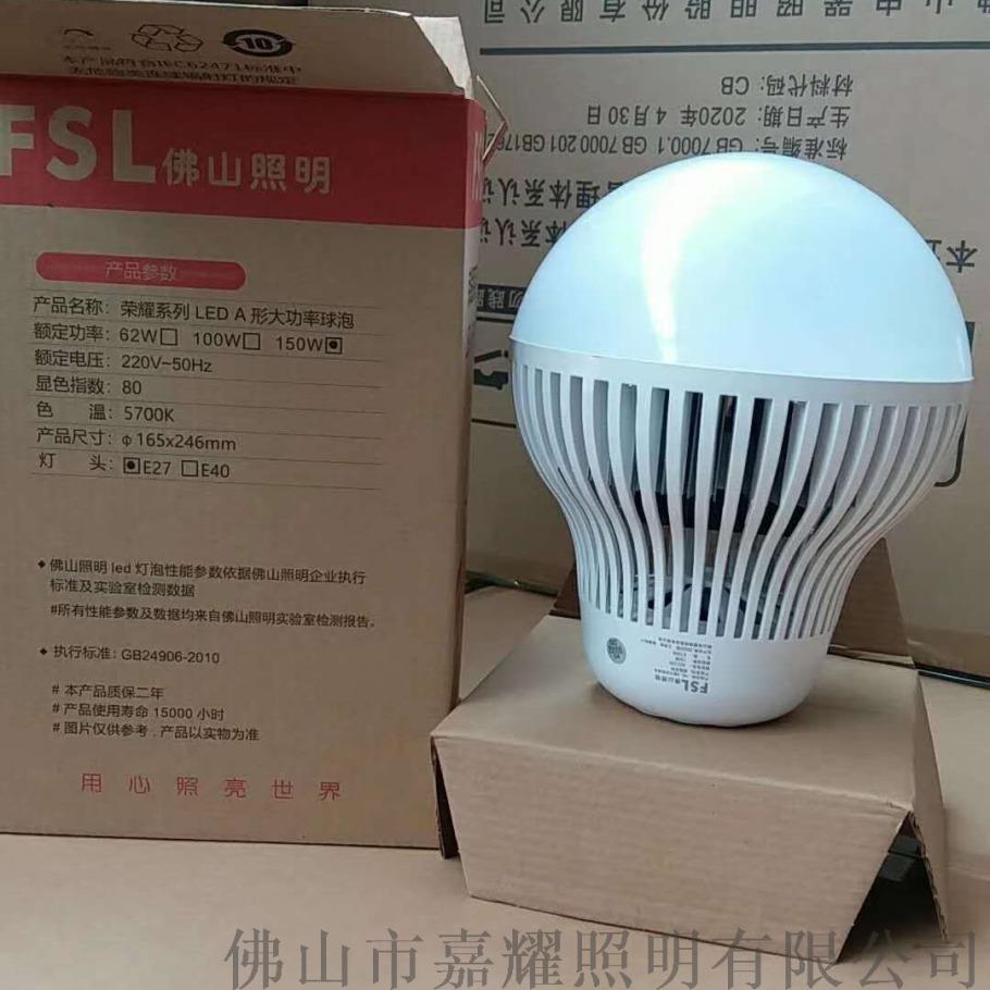 荣耀LED球泡2.jpg