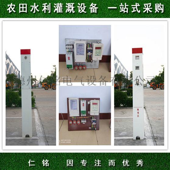 仁銘電氣射頻卡機井灌溉控制器現貨直銷143357955