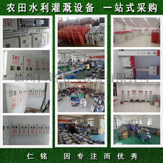 仁銘電氣射頻卡機井灌溉控制器現貨直銷143357925