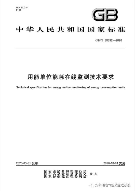 关于《用能单位能耗在线监测技术要求GBT 38692-2020》全文及解读40.png