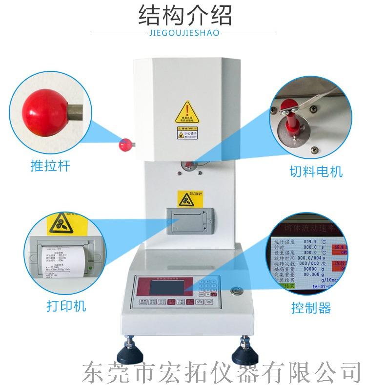 聚碳酸酯PC熔指仪 半自动熔融指数测定仪144533885