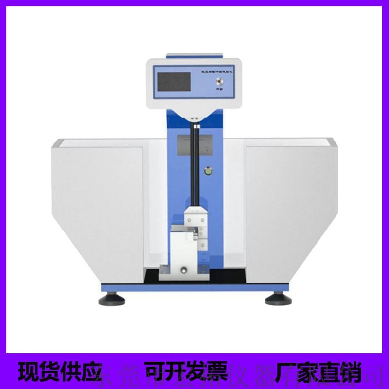 简支梁冲击试验机 塑料韧性强度冲击机929350035