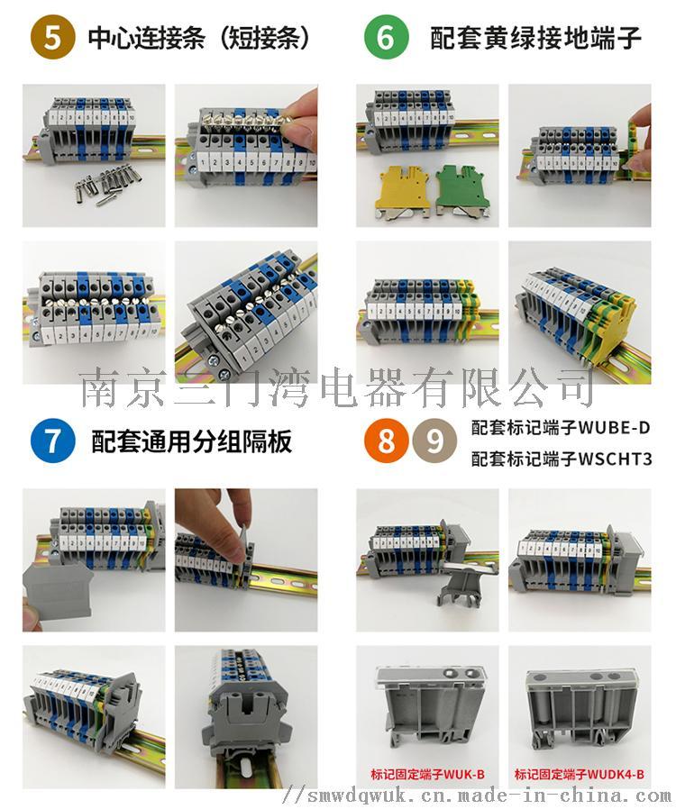 UK2.5B接线端子,2.5平方接线口,南京生产145615765