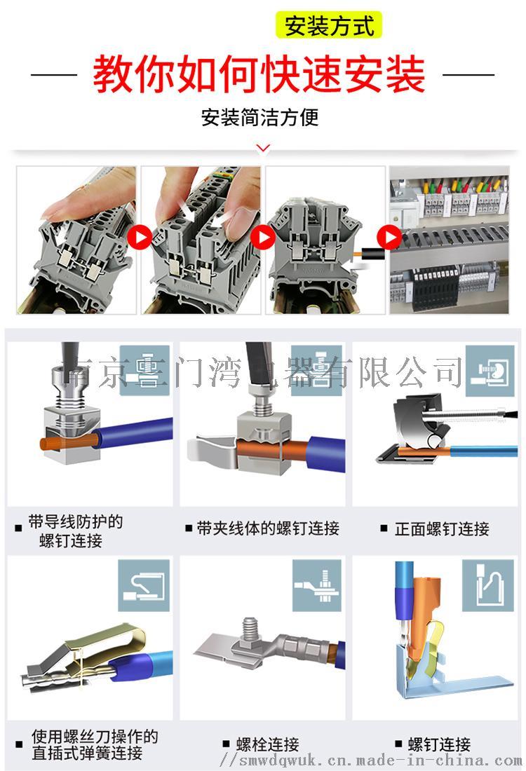 UK2.5B接线端子,2.5平方接线口,南京生产145615775