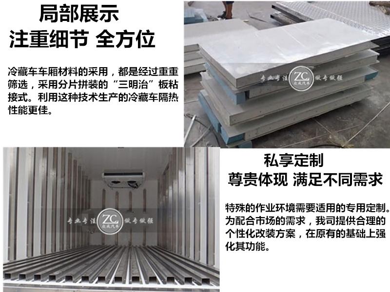 专业定做箱式冷藏车面包式冷藏车厂家直销145708335