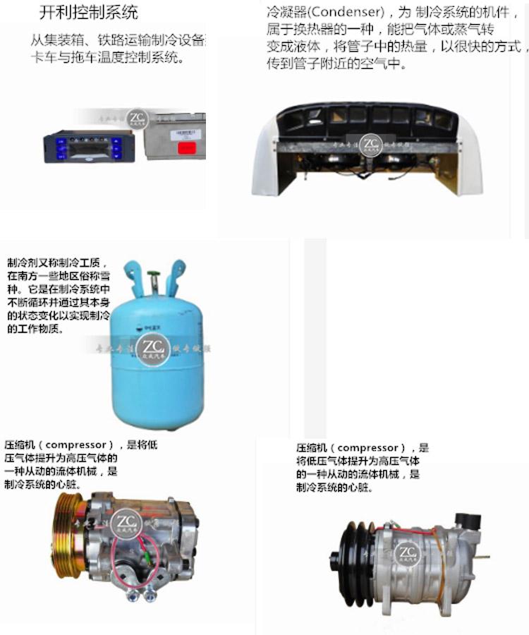 专业定做箱式冷藏车面包式冷藏车厂家直销145708355